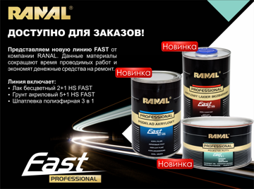 FAST professional new line RUS